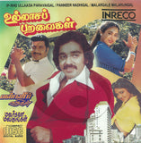 Buy Pyramid Tamil audio cd of Ullasa Paraivaigal from greenhivesaudio.com online. Ilaiyaraaja Tamil Audio CD collection.