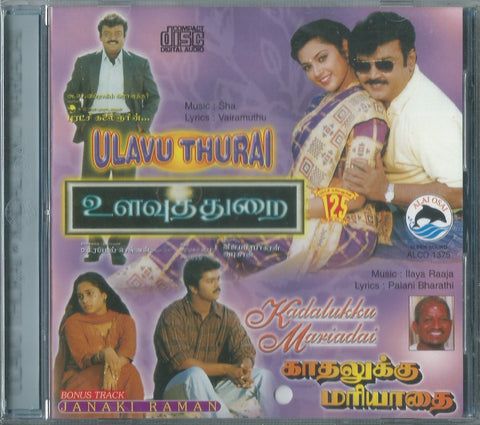 Buy Alai Osai Tamil audio cd of and Kadaluku Mariyathai online from greenhivesaudio.