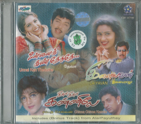 buy saregama tamil audio cd of Ilayayavan from greenhivesaudio.com online