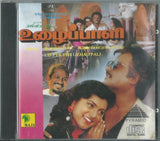 Buy Pre owned tamil audio CD of Uzhaipazhi online from greenhivesaudio.com