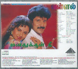 Buy Pyramid Tamil audio cd of Vallal and Manusukul Nee online from greenhivesaudio.com