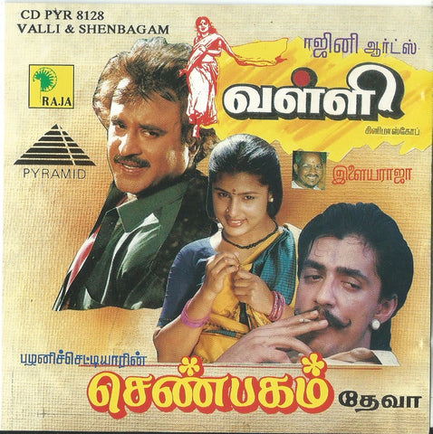 Buy pre owned Ilairayaaja's valli audio CD online from greenhivesaudio.com