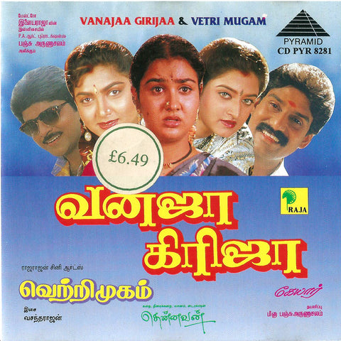 vanaja-kirja-vetri-mugam-pyramid-audio-cd