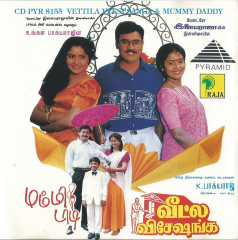 Buy pyramid audio cd of tamil film Veetulae Veeshamgae online from greenhivesaudio.com.
