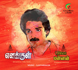 buy ilaiyaraaja tamil audio cd online from greenhivesaudio.com. GreenHives Audio new release of tamil audio cd enakkul oruvan and punnagai mannan