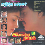 buy Ilayaragam tamil audio cd