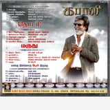 Kabali Audio CD - Back buy online