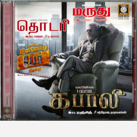 Buy Kabali Audio CD online - greenhivesaudio.com