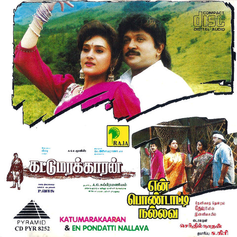 buy katumarakaaran tamil audio cd from greenhivesaudio