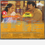 Devi / Kummi Pattu - Pyramid Audio CD Back
