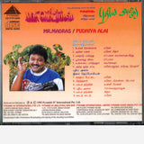 mr-madras-pudiya-alai-audio-cd