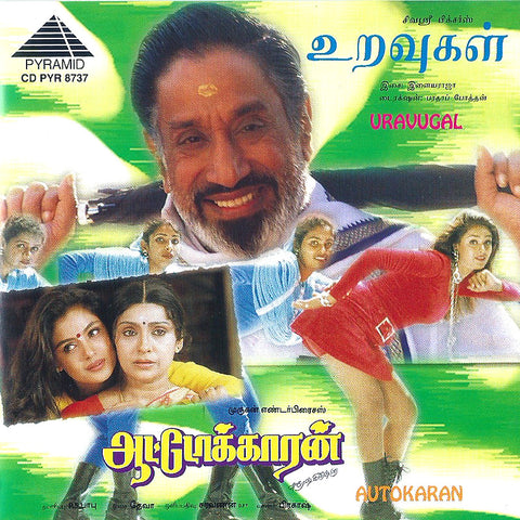 uravugal tamil audio cd