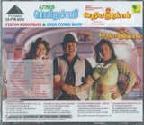Buy Pyramid Tamil audio cd of Periya Kudumbam from greenhivesaudio.com online.