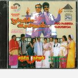 pooparikka-varugirom-pyramid-audio-cd