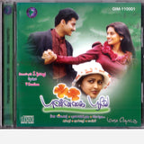 Punnagai Poovae Tamil Audio CD buy online from greenhivesaudio