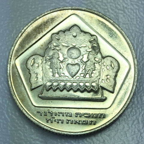 1975 Silver Israel 10 Lirot Commemorative Large Silver Collectible Coin