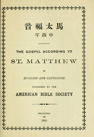 The Gospel According To St. Matthew: In English And Cantonese