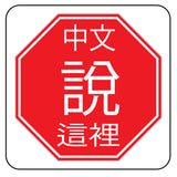 Chinese Spoken Here Stop Sign V1 Full Color Printed Sticker Decal