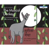 The Musical Donkey/Sureela Gada - KitaabWorld