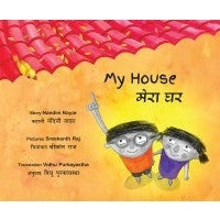 My house (Various South Asian languages) - KitaabWorld - 1