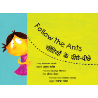 Follow the Ants (Various South Asian languages) - KitaabWorld