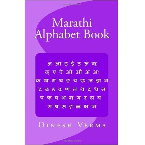 Marathi Alphabet Book - KitaabWorld