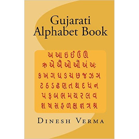 Gujarati Alphabet Book - KitaabWorld