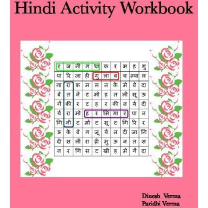 Hindi Activity Workbook - KitaabWorld