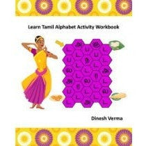 Learn Tamil Alphabet Activity Workbook - KitaabWorld