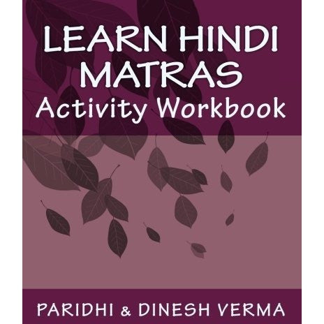 Learn Hindi Matras Activity Workbook - KitaabWorld