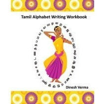 Tamil Alphabet Writing Workbook - KitaabWorld