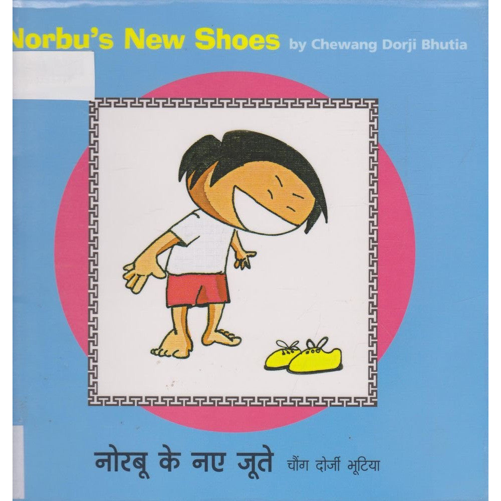 Norbu's New Shoes / Norbu Ke Naye Joothe - KitaabWorld