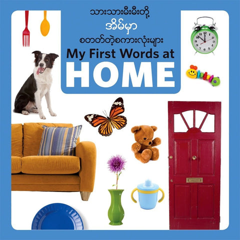 My First Words at Home (Burmese/Eng) - KitaabWorld