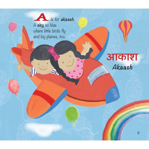 My First Book of Hindi Words: an Abc Rhyming Book of Hindi Language and Indian Culture - KitaabWorld
