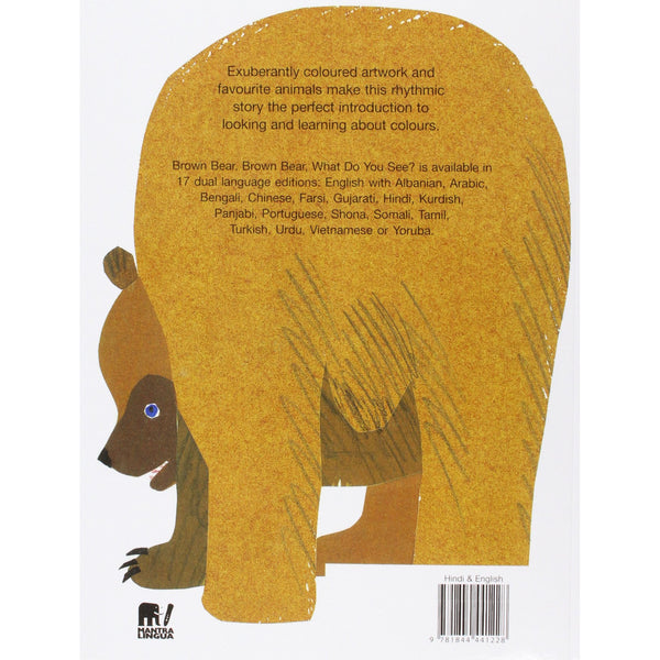Brown Bear, Brown Bear (English and Hindi) - KitaabWorld