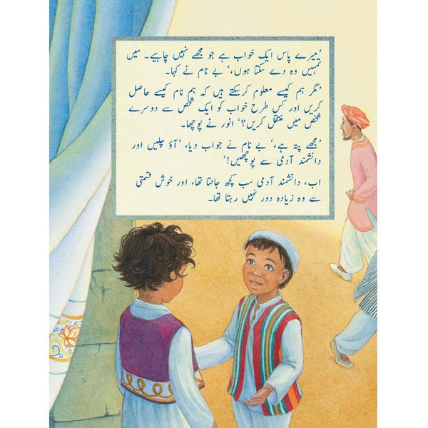 The Boy Without a Name (English-Urdu) - KitaabWorld - 3