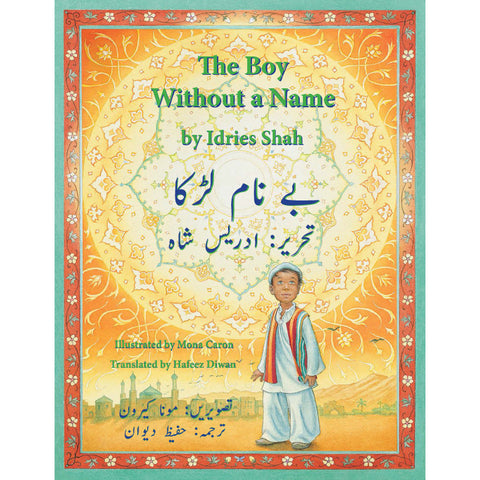 The Boy Without a Name (English-Urdu) - KitaabWorld - 1