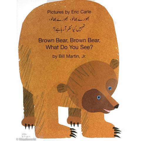 Brown Bear, Brown Bear (English and Urdu) - KitaabWorld