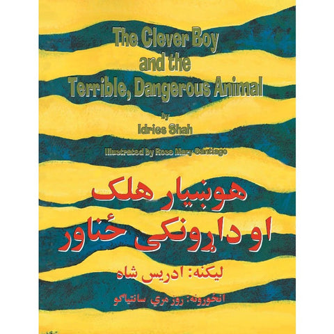 The Clever Boy and the Terrible, Dangerous Animal (English-Pashto)
