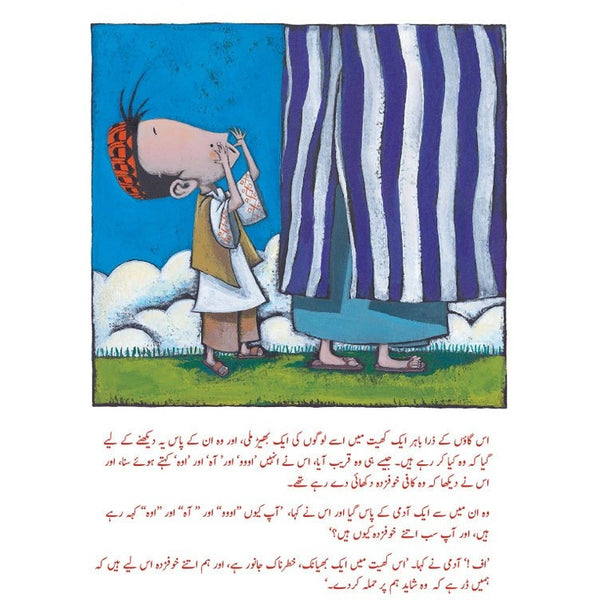 The Clever Boy and the Terrible, Dangerous Animal (English-Urdu) - KitaabWorld - 3