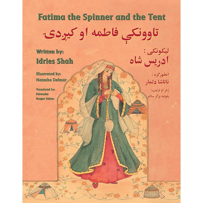 Fatima the Spinner and the Tent (English-Pashto) - KitaabWorld