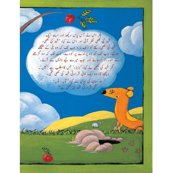 The Farmer's Wife (English-Urdu) - KitaabWorld - 3