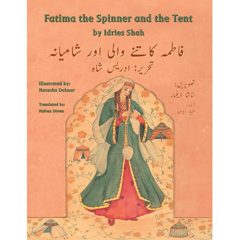 Fatima the Spinner and the Tent (English-Urdu) - KitaabWorld