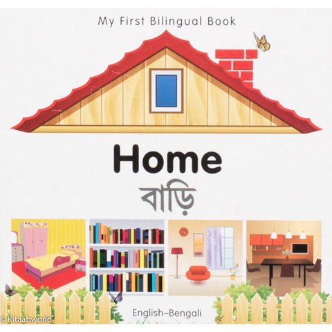 My First Bilingual Book–Home (English–Bengali) - KitaabWorld
