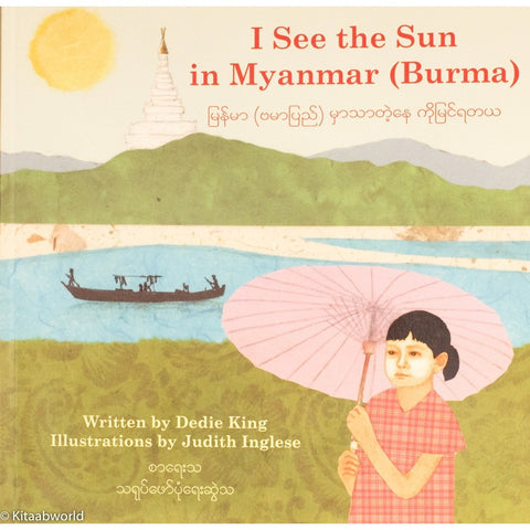 I See the Sun in Burma (Myanmar) - KitaabWorld