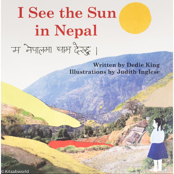 I See the Sun in Nepal - KitaabWorld