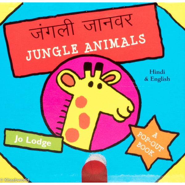 Jungle Animals (English-Hindi) - KitaabWorld