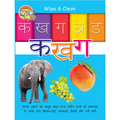 My First Book of Ka Kha Ga (Wipe and Clean) - KitaabWorld