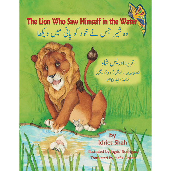 The Lion Who Saw Himself in the Water (English-Urdu) - KitaabWorld - 1