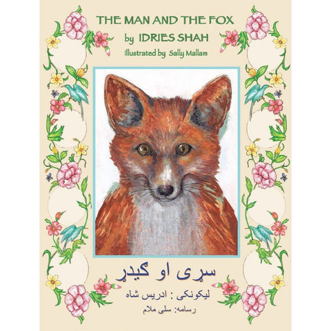 The Man and the Fox (English-Pashto)